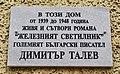Dimitar Talev memorial plaque.jpg