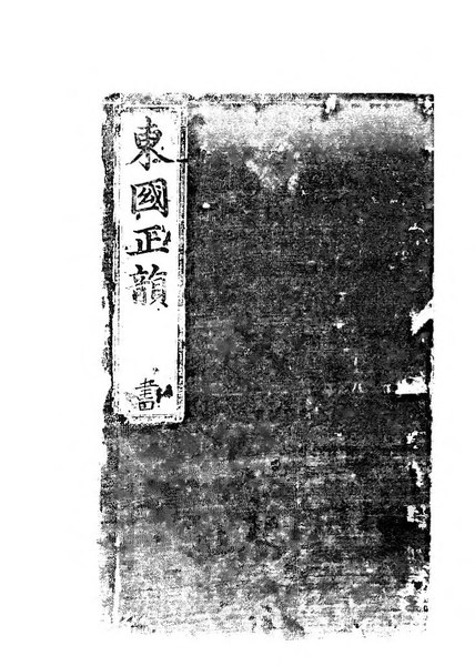 File:Donggukjeongun, Volume 5.djvu