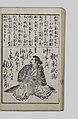 Eimei hyakushu. Zen Genkon eimei hyakushu. Zen Genkon eimei hyakushu Eimei hyakushu (Page 046) (20666571885).jpg