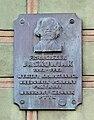 Franciszek Jaśkowiak tablica Poznań.JPG