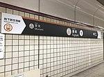 Fujisaki Station Sign (Fukuoka Municipal Subway) 3.jpg