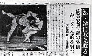 Akinoumi Setsuo - Akinoumi brings Futabayama's record winning streak to an end in January 1939, as reported in the Yomiuri Shimbun