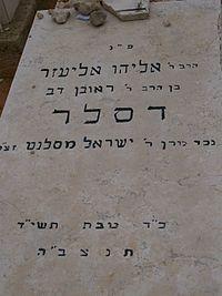 Grave of Eliyahu Eliezer Dessler.jpg