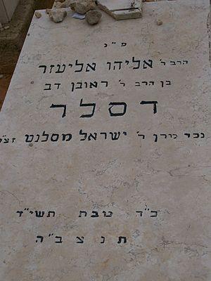 Eliyahu Eliezer Dessler - Image: Grave of Eliyahu Eliezer Dessler