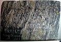 Gravestone with inscription. Roman Empire.jpg