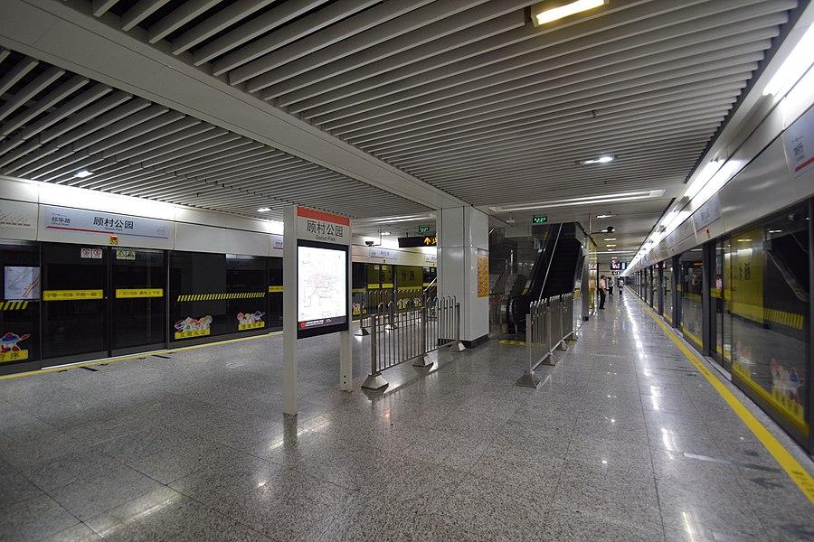 Gucun Park station