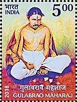 Gulabrao Maharaj 2018 stamp of India.jpg
