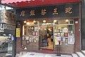 HK 中環 Central 閣麟街 Cochrane Street September 2019 SSG 03.jpg