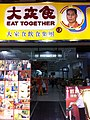 HK Mongkok night shop 大家食 Eat Together restaurant Dec-2012.JPG