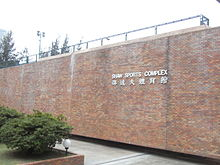 HK PolyU campus Hung Hom Shaw Sports Complex name sign May-2013.JPG