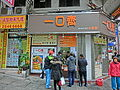 HK SYP Queen's Road West Water Street Mouth Full Take-away food shop Mar-2014 visitors.JPG