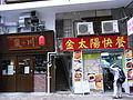 HK Sheung Wan 蘇杭街 103 Jervois Street 金太陽 Gold Sun Good Fast Food shop June-2012.JPG