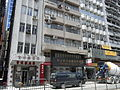 HK Sheung Wan Connaught Road West shops 海安咖啡室 Hoi On Cafe Uwa Building.JPG