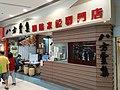 HK TKO 坑口 Hang Hau 連理街商場 The Lane mall October 2020 SS2 07.jpg
