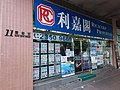 HK TKO 將軍澳 Tseung Kwan O 寶盈花園 Bauhinia Garden 唐俊街 Tong Chun Street RicaCorp Properties agent shop May 2019 SSG.jpg