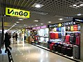 HK TST Star House mall corridor interior VanGo shop yellow sign Sept-2012.JPG