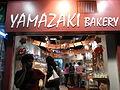 HK Yuen Long night 西裕街 Sai Yu Street 牡丹街 shop Yamazaki Bakery.jpg
