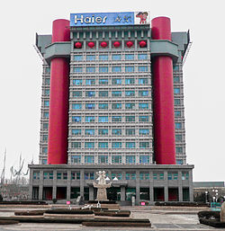 Haier Headquarter in Qingdao.jpg
