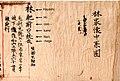 Hayashi Hizen-no-kami Narinaga.jpg
