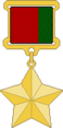 Hero of Belarus medal.png