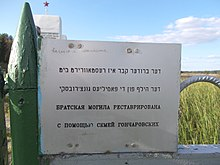 Holocaust in Rozhanka (Shchuchyn district) 3b.jpg