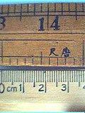 Hong Kong ruler close-up 002.jpg