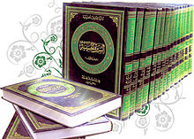 HussainiEncyclopedia.jpg