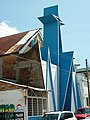 Iglesia Nuestra Señora de Guadalupe, Emiliano Zapata.JPG