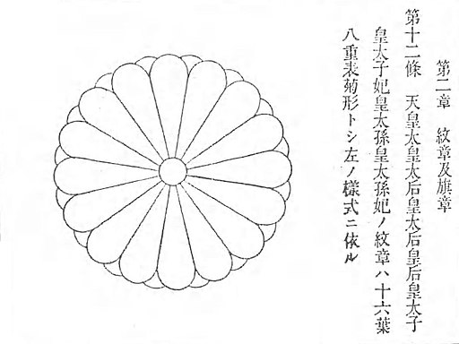 Imperial seals of Japan (Article 12)