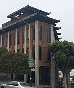 Indonesian consulate general in San Francisco.jpg