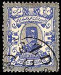 Iran 1894 Sc98 YEZD.jpg