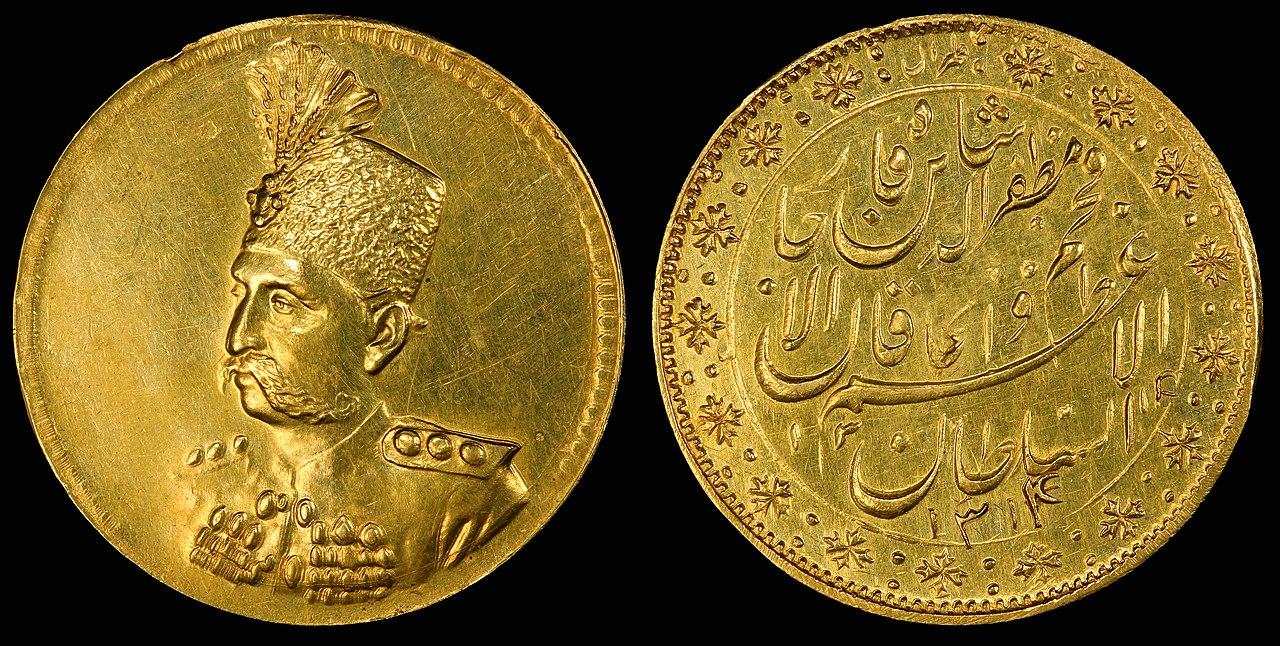سکهٔ طلای مظفرالدینشاه، ضرب سال ۱۲۷۵ خورشیدی
