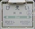 JR Furano-Line Biei Station-name signboard.jpg