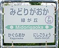 JR Furano-Line Midorigaoka Station-name signboard.jpg