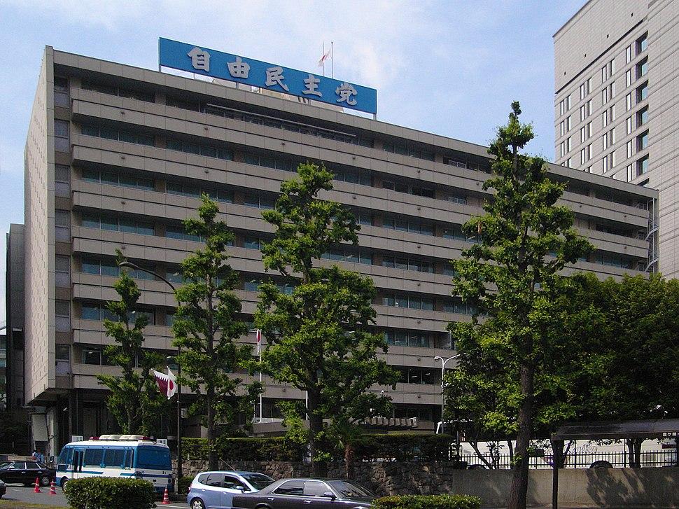 Japan LDP HQ