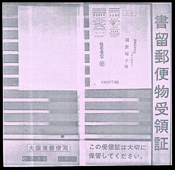 Japan stamp type PV3 receipt.jpg