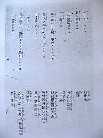 Fuzhou dialect - Japanese-Chinese Translation: Fuzhou Dialect, published in Taipei, 1940. Foochow kana is used to represent Foochow pronunciation.