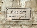 Jerusalem Mahane Yehuda Market P1060220.JPG