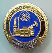 KZ Honored worker of oil and gas sphere.jpg