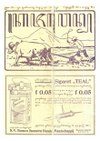 Kajawen 80 1931-10-07.pdf