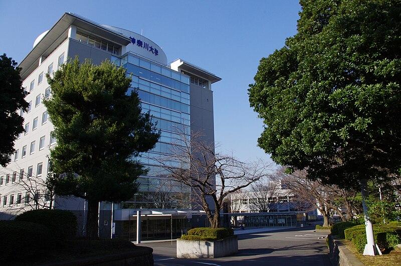 ファイル:Kanagawa University building1.jpg