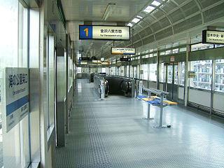 Uminokōen-Shibaguchi Station Railway station in Yokohama, Japan
