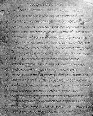Kandahar Sophytos Inscription - Inscription in Greek by Sophytos, 2nd century BCE, Kandahar.