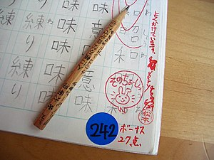 A typical Kanji practice notebook of a 3rd grader.