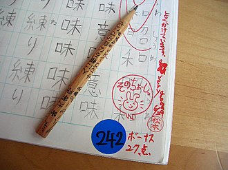 Penmanship - A typical Kanji practice notebook of a 3rd grader