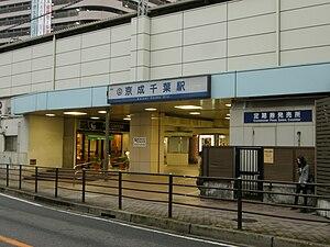 Keisei Chiba Station - Keisei Chiba Station