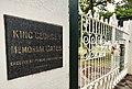 King George V memorial gates Rocky.jpg