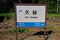 Kutani Stationl-03.jpg