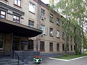 Kyiv ENT research institute Zoologichna 3-1.jpg