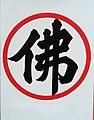 Le mot Bouddha calligraphié en chinois traditionnel (forme abrégée en fó).jpg